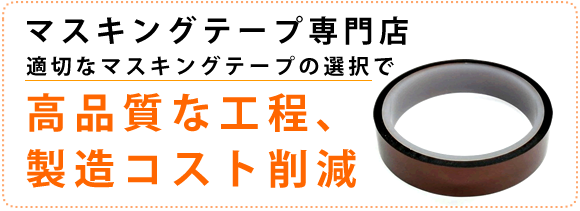 マスキングテープ専門店適切なマスキングテープの選択で高品質な工程、製造コスト削減