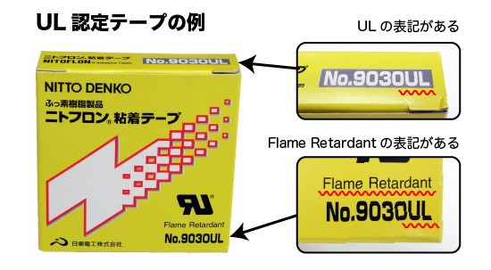 UL認定テープの外装箱の特徴:日東電工No.9030ULの場合