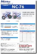 日東電工CSシステム-フッ素樹脂-チラシ